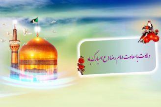 ولادت با سعادت امام رضا (ع) مبارک باد