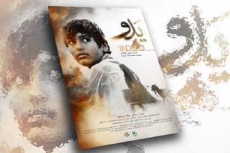 فیلم «یدو» در اکران تلویزیونی مخاطبان بیشتری پیدا کرد