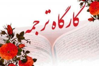 بررسی تفسیری، ادبی و لغوی ترجمه آیات 30 ، 31  و 32 سوره مبارکه الحاقه