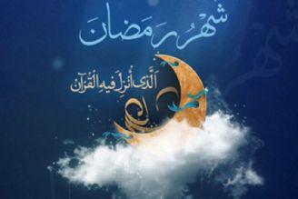 امت اسلامی برای مهمانی خدا آماده می شود