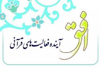 از برگزاری نخستین دوره نمایشگاه مجازی قرآن تا طرح «ستارگان قرآنی» و کمپین «در بهشت»
