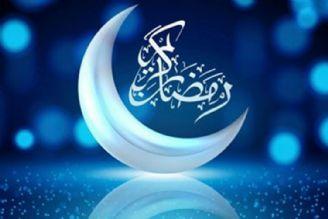 چهارشنبه 25 فروردین، اول ماه رمضان است