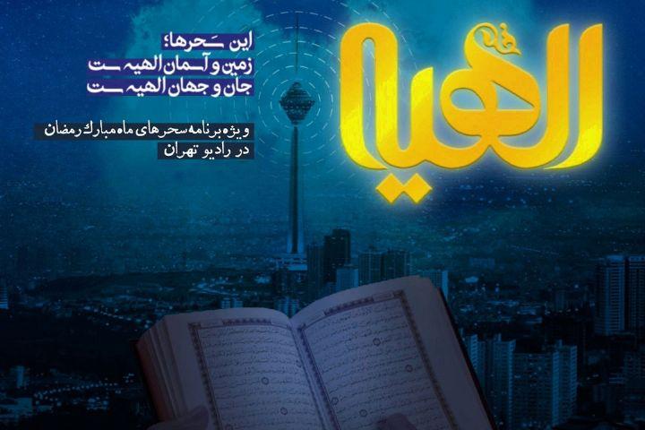 جزئیات ویژه برنامه سحر رادیو تهران اعلام شد