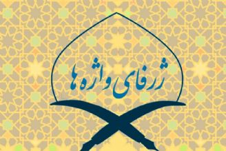 بررسی و واکاوی واژگان پرکاربرد قرآن در برنامه ی «ژرفای واژهها»