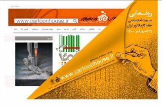 «سایت خانه كاریكاتور ایران» با هدف توسعه كاریكاتور رونمایی میشود