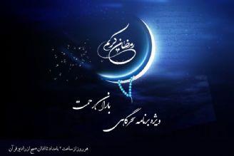 اوقات سحرماه مبارک رمضان با برنامه رادیویی «باران رحمت»