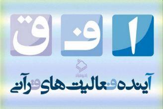 تبیین مراحل انس با قرآن در تحقق جامعه قرآنی از نگاه رهبری در «افق»