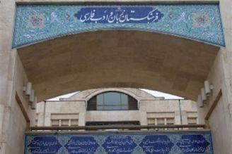 کار فرهنگستان زبان و ادب فارسی یک کار علمی و پژوهشی است