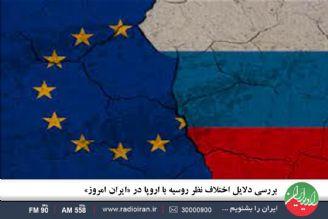 بررسی دلایل اختلاف نظر روسیه با اروپا در «ایران امروز»