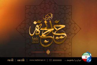 سالروز وفات ام المومنین در رادیو ایران