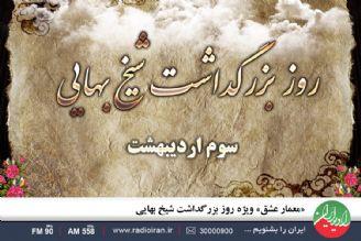 «معمار عشق» ویژه روز بزرگداشت شیخ بهایی