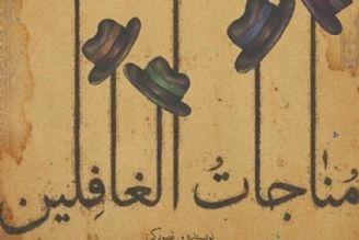 «مناجات الغافلین» اثری طنز از محمدمهدی رسولی با مقدمهی زیبا