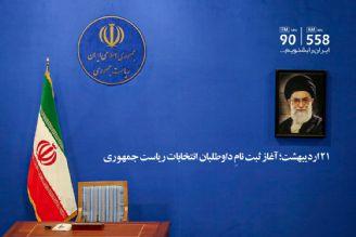 21 اردیبهشت؛ آغاز ثبت نامِ داوطلبان انتخابات ریاست جمهوری