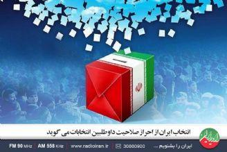 «انتخاب ایران» از احراز صلاحیت داوطلبین انتخابات می گوید
