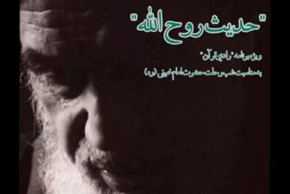 "ویژه برنامه ی ""حدیث روح الله"""