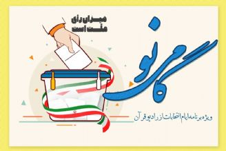 ویژهبرنامه انتخاباتی «گامی نو » در رادیو قرآن