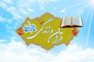 """برنامه """"قرآن و زندگی"""" ویژه سالروز ولادت حضرت معصومه (س)"""