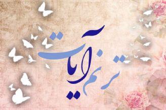 """بررسی و تحلیل  آیه 36 سوره مبارکه آل عمران در برنامه """"ترنم آیات"""""""