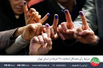 شرایط رأی دهندگان انتخابات 28 خرداد چگونه است؟