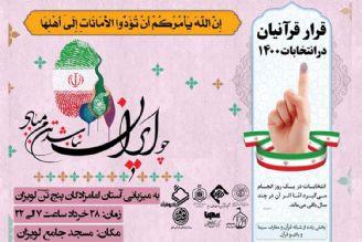"""رادیو قران با ویژه برنامه """"حماسه حضور"""" به قرار قرآنیان در انتخابات 1400 پیوست"""