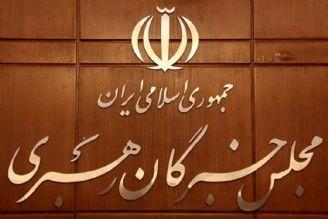دعوت مجلس خبرگان رهبری از مردم برای حضور پرشور در انتخابات