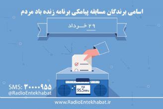 اسامی برندگان مسابقه امروز   29 خرداد