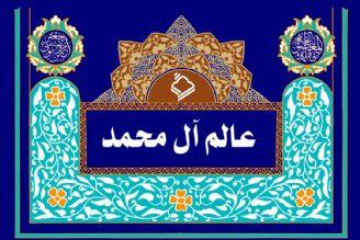 """ویژه برنامه  """"عالم آل محمد"""" به مناسبت میلاد امام رضا(ع)"""