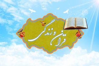 """بررسی موضوع """"مشکل اعتیاد جوانان """" در برنامه قرآن و زندگی"""