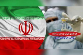 افتخار ملی تولید واکسن ایرانی