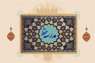 """حفظ آیات سوره مبارکه حمد در برنامه """"مدرسه حفظ"""" ویژه کودکان، از شبکه رادیویی قرآن"""