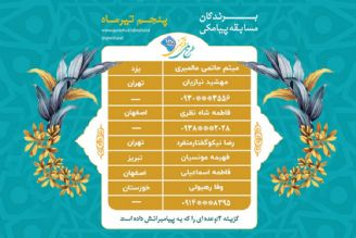 اعلام برندگان مسابقه پیامکی روز شنبه 5 تیرماه طرح ملی قرآنی 1455