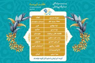 اعلام برندگان مسابقه پیامکی روز دوشنبه 7 تیرماه طرح ملی قرآنی 1455