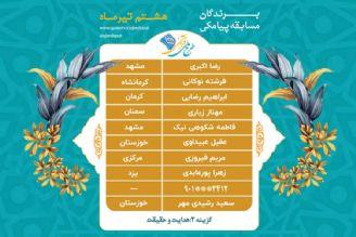 اعلام برندگان مسابقه پیامکی روز سه شنبه 8 تیرماه طرح ملی قرآنی 1455