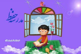 """حفظ آیه 204 سوره مبارکه اعراف در برنامه """"مدرسه حفظ"""" ویژه کودکان، از شبکه رادیویی قرآن"""