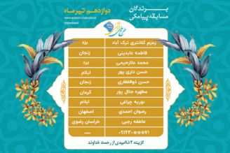 اعلام برندگان مسابقه پیامکی روز شنبه 12 تیرماه طرح ملی قرآنی 1455