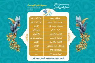 اعلام برندگان مسابقه پیامکی روز یک شنبه 13 تیرماه طرح ملی قرآنی 1455