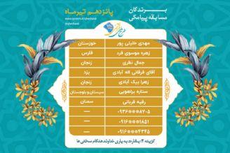 اعلام برندگان مسابقه پیامکی روز سه شنبه 15 تیرماه طرح ملی قرآنی 1455