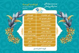 اعلام برندگان مسابقه پیامکی روز شنبه 19 تیرماه طرح ملی قرآنی 1455