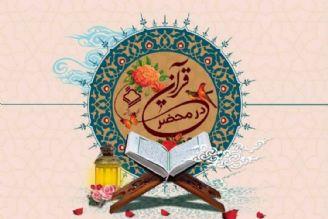 """بررسی نکات صرفی، نحوی و لغوی آیات قرآن کریم در برنامه """"در محضر قرآن"""""""