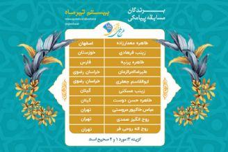 اعلام برندگان مسابقه پیامکی روز یکشنبه 20 تیرماه طرح ملی قرآنی 1455