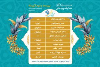 اعلام برندگان مسابقه پیامکی روز سه شنبه 22 تیرماه طرح ملی قرآنی 1455