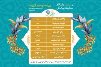 اعلام برندگان مسابقه پیامکی روز چهار شنبه 23 تیرماه طرح ملی قرآنی 1455