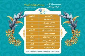 اعلام برندگان مسابقه پیامکی روز پنج شنبه 24 تیرماه طرح ملی قرآنی 1455
