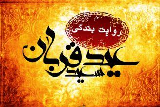 «روایت بندگی» ؛ ویژه برنامه رادیو قرآن در روز عید قربان