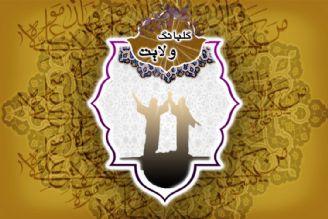 «گلبانگ ولایت» ؛ ویژه برنامه رادیو قرآن در روز عید سعید غدیر