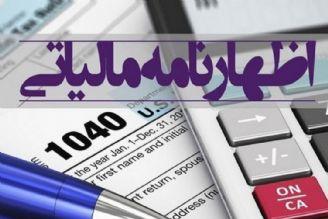 معاون درآمدهای مالیاتی سازمان امور مالیاتی كشور از  تمدید مهلت ارائه اظهارنامه مالیاتی اشخاص حقوقی خبر داد
