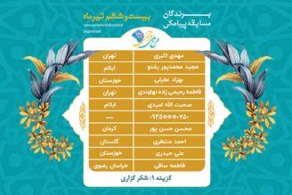 اعلام برندگان مسابقه پیامکی روز شنبه 26 تیرماه طرح ملی قرآنی 1455