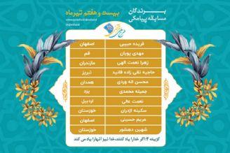 اعلام برندگان مسابقه پیامکی روز یک شنبه 27 تیرماه طرح ملی قرآنی 1455