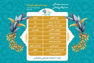 اعلام برندگان مسابقه پیامکی روز سه شنبه 29 تیرماه طرح ملی قرآنی 1455