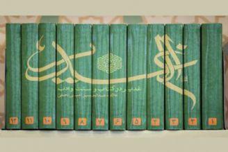 مطالعه کتاب «الغدیر» به تربیت اخلاقی انسانها کمک میکند / کتاب «الغدیر» توامان متقن و گویاست